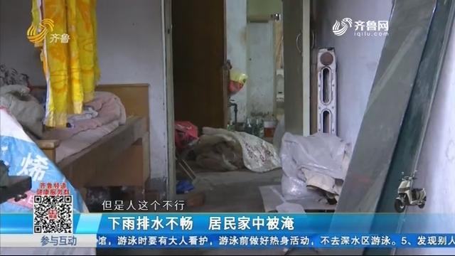 泰安:下雨排水不畅 居民家中被淹