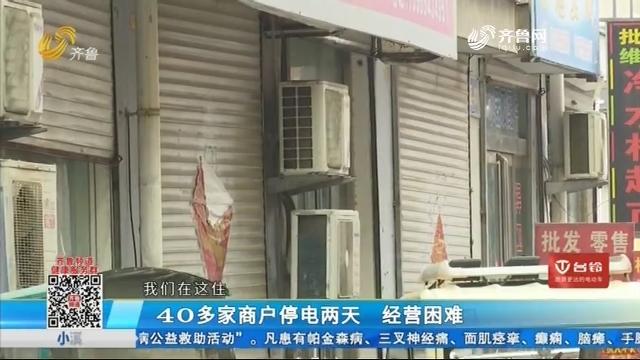 滕州:40多家商户停电两天 经营困难