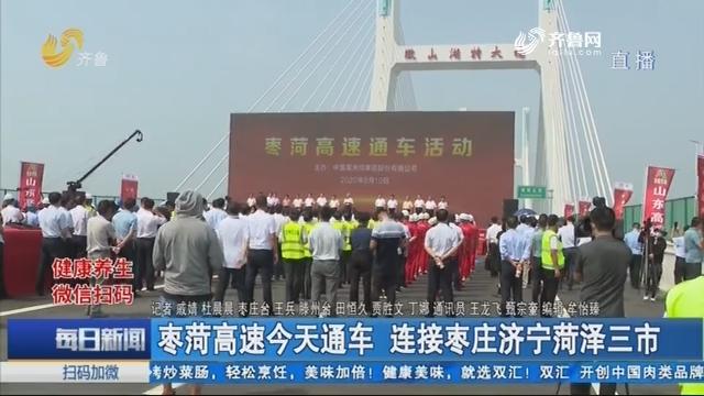枣菏高速今天通车 连接枣庄济宁菏泽三市
