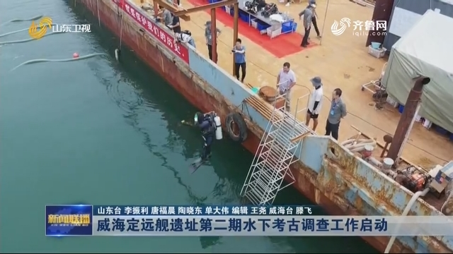 威海定远舰遗址第二期水下考古调查工作启动