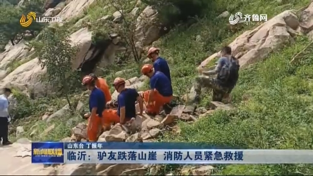 临沂:驴友不慎跌落山崖 消防人员紧急救援