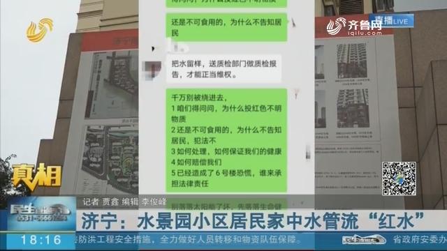 """【真相】济宁:水景园小区居民家中水管流""""红水"""""""