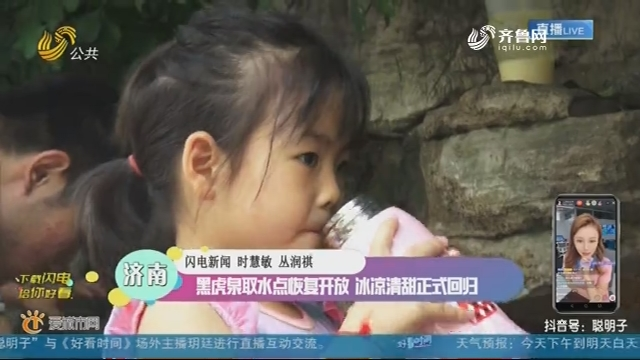 济南:黑虎泉取水点恢复开放 冰凉清甜正式回归
