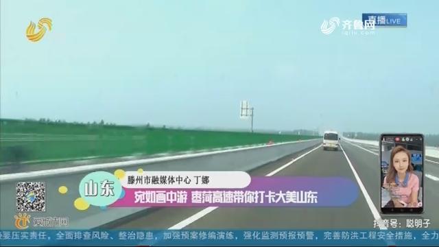 山东:宛如画中游 枣菏高速带你打卡大美山东