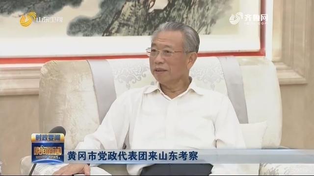 黄冈市党政代表团来山东考察