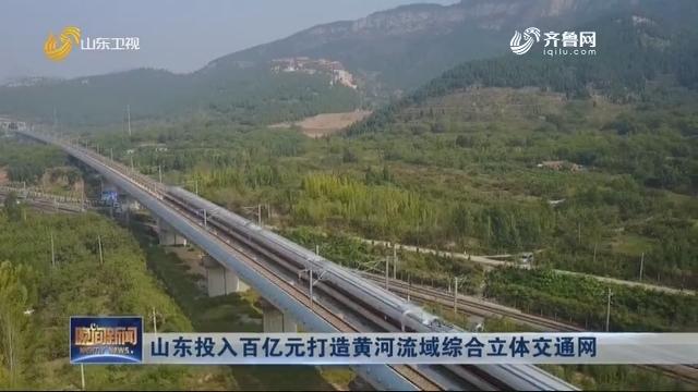山东投入百亿元打造黄河流域综合立体交通网