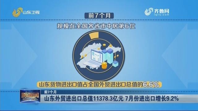 【前7个月】山东外贸进出口总值11378.3亿元 7月份进出口增长9.2%