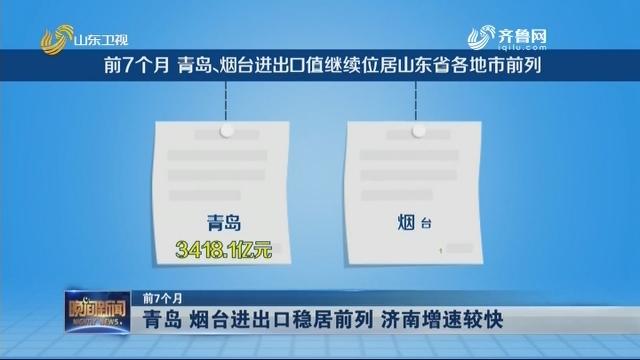 【前7个月】青岛 烟台进出口稳居前列 济南增速较快