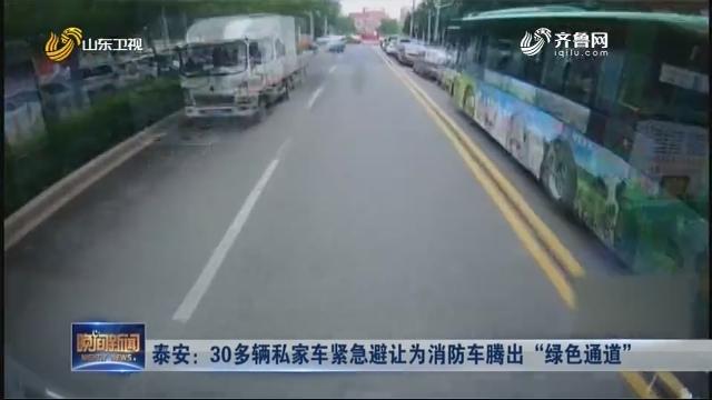 """泰安:30多辆私家车紧急避让为消防车腾出""""绿色通道"""""""
