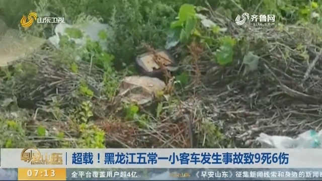 超载!黑龙江五常一小客车发生事故致9死6伤