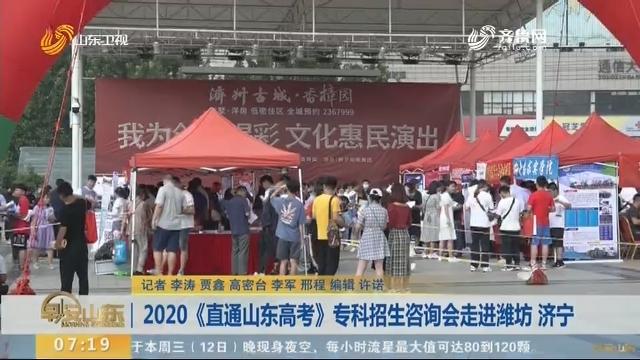 2020《直通山东高考》专科招生咨询会走进潍坊 济宁