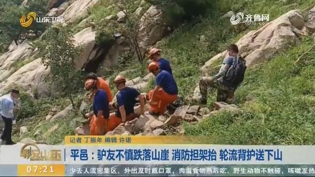 平邑:驴友不慎跌落山崖 消防担架抬 轮流背护送下山