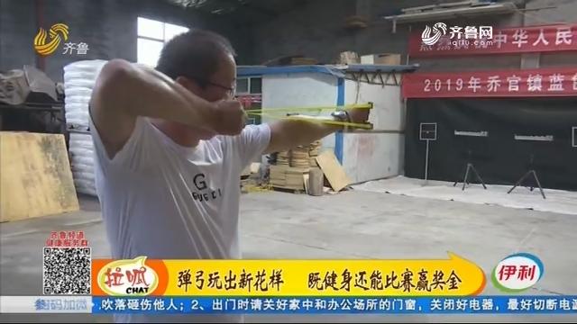 昌乐:弹弓玩出新花样 既健身还能比赛赢奖金