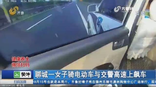 聊城一女子骑电动车与交警高速飙车