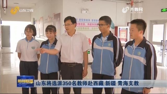 山东将选派350名教师赴西藏 新疆 青海支教