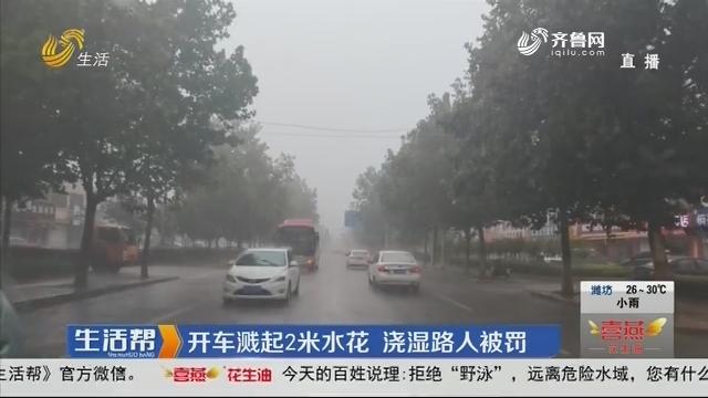 淄博:开车溅起2米水花 浇湿路人被罚