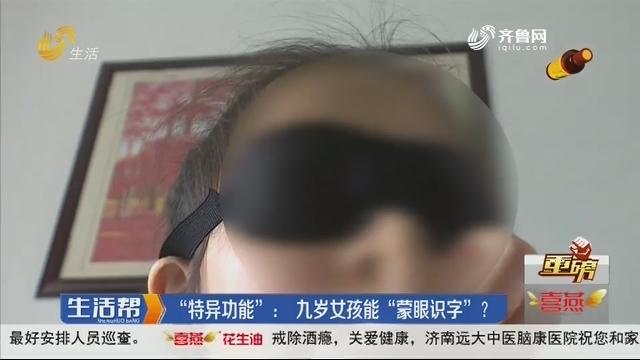 """【重磅】""""特异功能"""":九岁女孩能""""蒙眼识字""""?"""