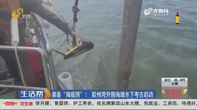 """准备""""海底捞""""!胶州湾外围海域水下考古启动"""