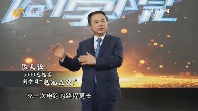20200811《无边界商学院》:中国动力电池企业的平台化经营模式的探索