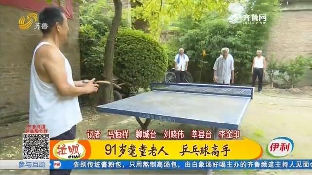 91岁耄耋老人 乒乓球高手