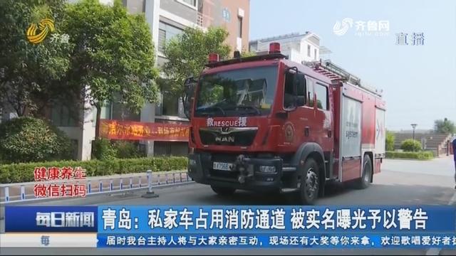 青岛:私家车占用消防通道 被实名曝光予以警告