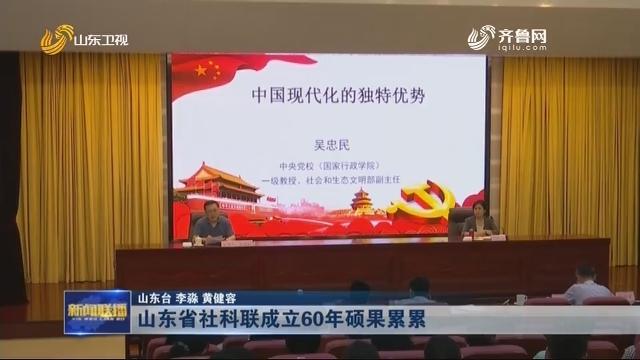 山东省社科联成立60年硕果累累