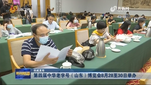 【权威发布】第四届中华老字号(山东)博览会于8月28至30日举办