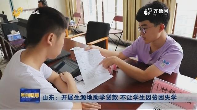 山东:开展生源地助学贷款 不让学生因贫困失学