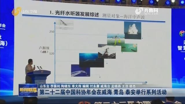 第二十二届中国科协年会在威海 青岛 泰安举行系列活动
