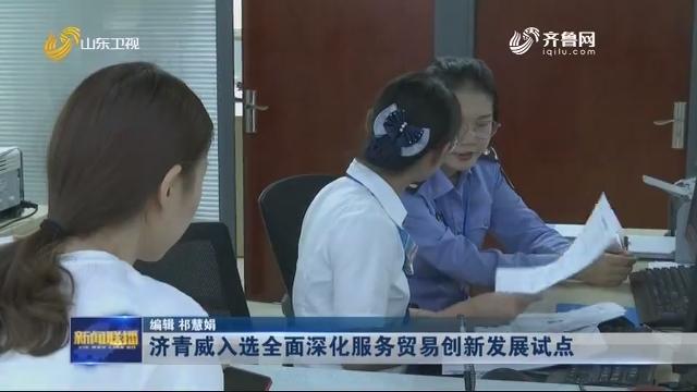 济青威入选全面深化服务贸易创新发展试点