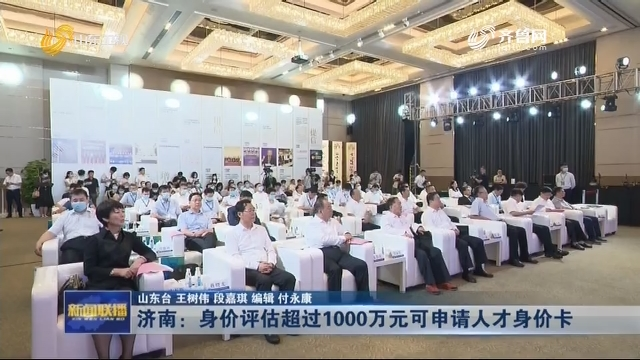 济南:身价评估超过1000万元可申请人才身价卡
