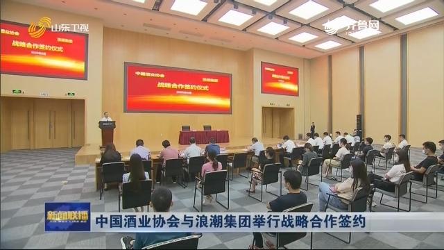 中国酒业协会与浪潮集团举行战略合作签约