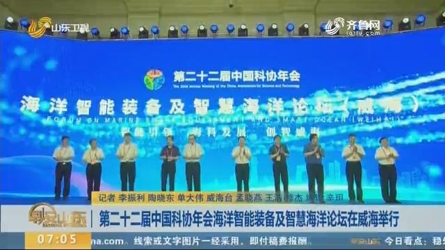 第二十二屆中國科協年會海洋智能裝備及智慧海洋論壇在威海舉行