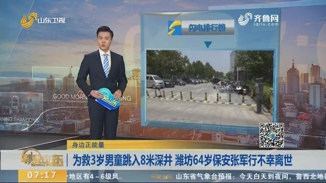 为救3岁男童跳入8米深井 潍坊64岁保安张军行不幸离世