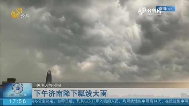 山东未来四天多雷阵雨