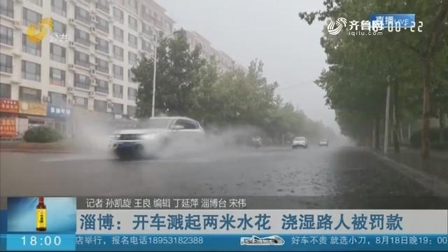 淄博:开车溅起两米水花 浇湿路人被罚款
