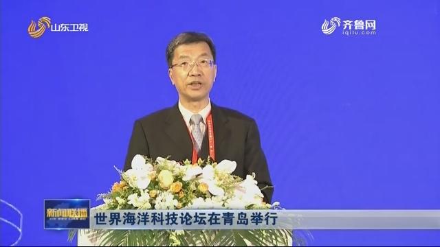 世界海洋科技论坛在青岛举行