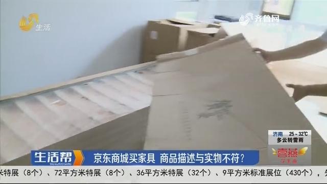 青岛:京东商城买家具 商品描述与实物不符?