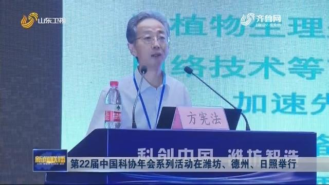 第22届中国科协年会系列活动在潍坊、德州、日照举行