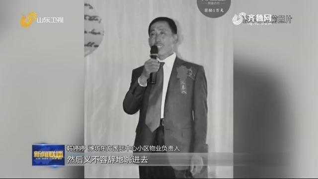 【凡人善举】潍坊64岁保安跳入深井勇救3岁男童