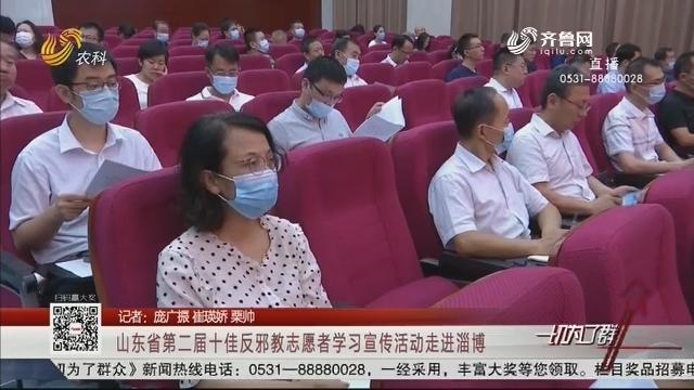 山东省第二届十佳反邪教志愿者学习宣传活动走进淄博