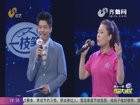 20200813《我是大明星》:选手用口技演唱美声歌曲