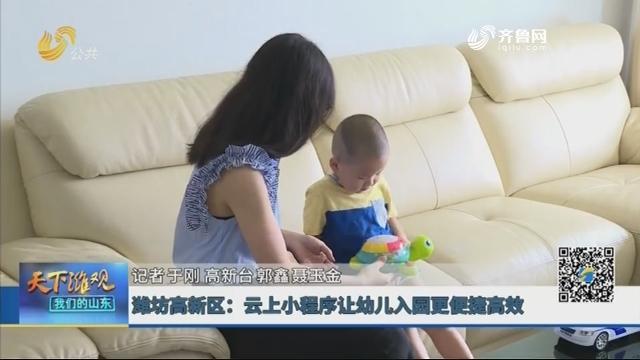 【县域观察】潍坊高新区:云上小程序让幼儿入园更便捷高效