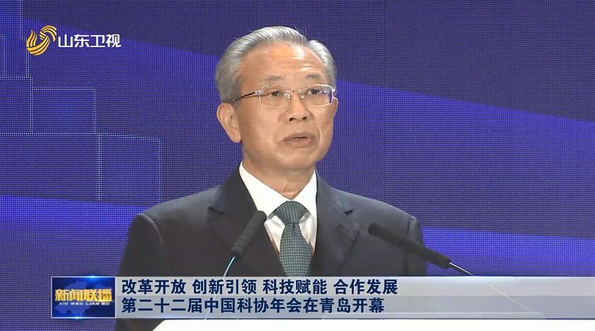 改革开放 创新引领 科技赋能 合作发展第二十二届中国科协年会在青岛开幕