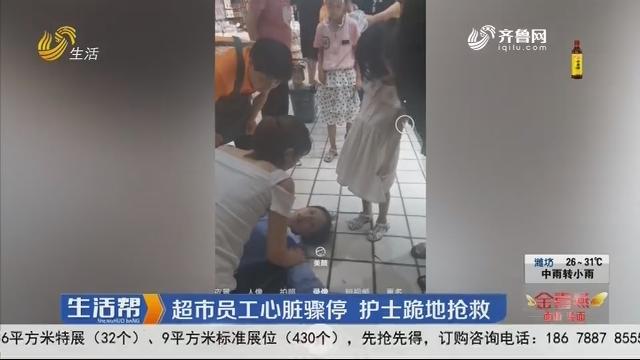 济宁:超市员工心脏骤停 护士跪地抢救