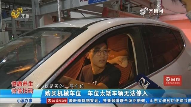 泰安:购买机械车位 车位太矮车辆无法停入
