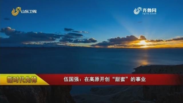 """【新时代先锋】伍国强:在高原开创""""甜蜜""""的事业"""