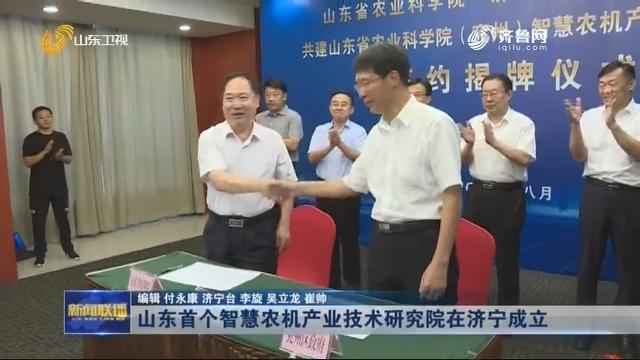 山东首个智慧农机产业技术研究院在济宁成立