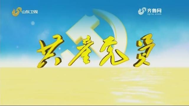 """20200814《共产党员》:伍国强——在高原开创""""甜蜜""""的事业"""