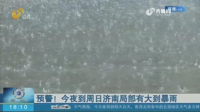 预警!今夜到周日济南局部有大到暴雨